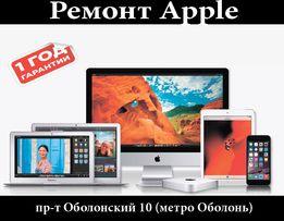 Ремонт Apple техніки ( iPhone, MacBook, iPhone X, iPad )