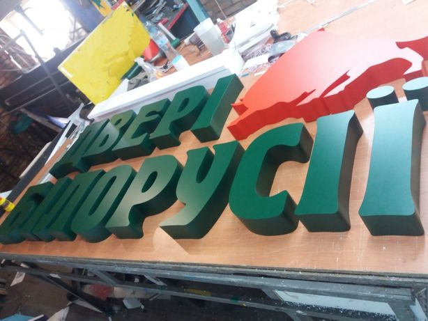 Объёмные световые буквы высота 400 мм Вывески, наружная реклама Днепр - изображение 7