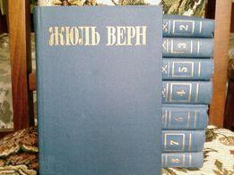 Собрание сочинений Жюль Верн (8т)