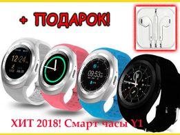 Смарт часы Smart watch Y1 Хит 2018