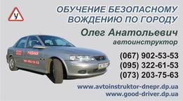 Уроки вождения, автоинструктор-профессионал (Днепр), автомат, АКПП