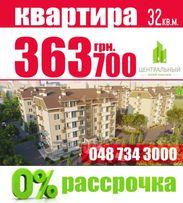 """Квартира в пригороде Одессы ЖК """" Центральный"""""""