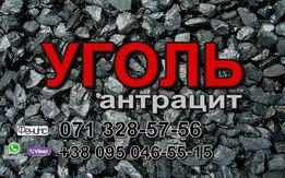 Купить уголь антрацит Горловка, Енакиево, Харцызск, Макеевка, Донецк