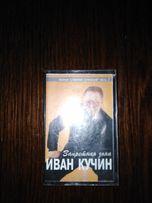 Продам 3 кассеты советских времен
