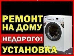 Ремонт пральних ( стиральных ) машин на дому