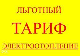 Проект электроотопления для льготного тарифа Киевэнерго и облэнерго