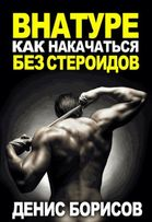 Электронная книга Денис Борисов, Внатуре как накачаться без стероидов