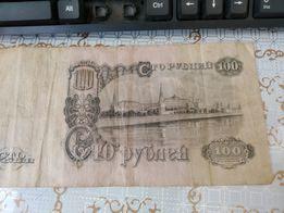 Сто рублей 1947