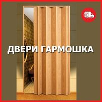 Продажа дверей-гармошка по всей Украине!