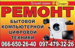 Ремонт бытовой техники, Казанка! Стиральные машины, телевизоры, СВЧ