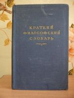 Краткий философский словарь 1955