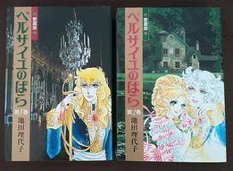 Róża Wersalu Lady Oscar 1-2 Wydanie zbiorcze wyd. Shueisha