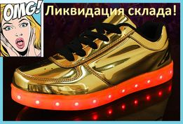 Светящиеся Лед Кроссовки Led Gold Style. РАСПРОДАЖА!