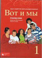 Wot i My - 1 podręcznik