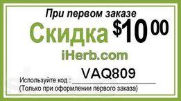 Пропоную сумісну покупку з сайту органічних продуктів Айхерб,iherb.com