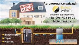 Септик, Автономна каналізація та біосептики