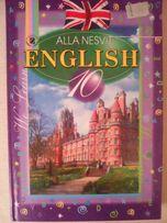 Учебник английского языка Алла Несвит