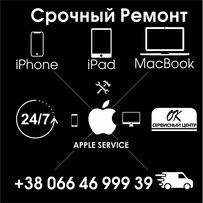 Срочный Ремонт Телефонов APPLE! -iPhone iPad Macbook- ВЫЕЗД!