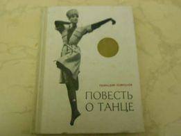 Книга: Геннадий Пожидаев «Повесть о танце», 1972 год