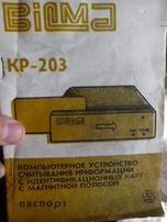 Картридеры Вилма Кр-203 (для пластиковых карт) новые.