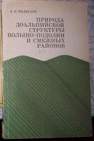 Книга по палеонтологии - Медведев. Природа доальпийской структуры