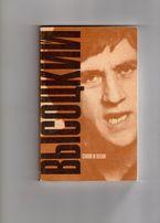 Владимир Высоцкий (Стихи И Песни) 1989. Книга.