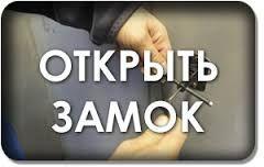 служба вскрытия замков в Одессе.открыть дверь,открыть дверь, сейф.