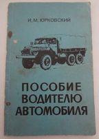 Пособие водителю автомобиля 1984