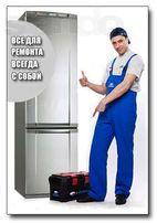 КАЧЕСТВЕННЫЙ ремонт холодильников на дому у заказчика. Гарантия.