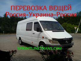 ПЕРЕЕЗДЫ Перевозка домашних вещей в Россию с Украины и с России в Укр