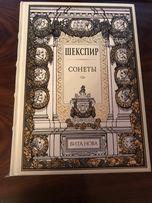 Уильям Шекспир «Сонеты» тираж 1300, фамильная библиотека