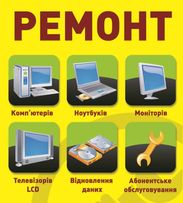 Ремонт, настройка Компьютеров-Ноутбуков.Выезд бесплатно в любой район.