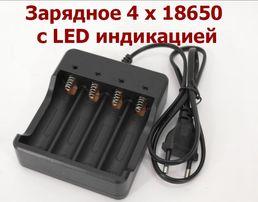 Зарядное устройство 18650 на 4 канала зарядка Li-Ion HD-077B