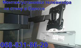 Телевизор led на стену-монтаж,крепёж Одесса