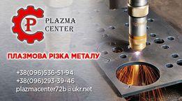 Плазма, Плазмова різка металу