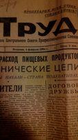 Раритетная газета 1964 года