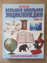 Большая Школьная Энциклопедия (Том 2)