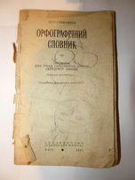 Стефанцев, М.П. Орфографічний словник.