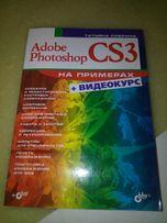 Книга с диском по изучению программы фотошоп