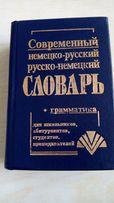 Продам компактный словарь немецкого языка