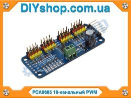PCA9685 16-канальный 12-bit PWM/Servo модуль с I2C интерфейсом
