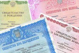 Оформление свидетельств о рождении, смерти, дубликатов в Украине