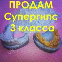 Гипс зуботехнический 3 класса (для моделей, высокопрочный)