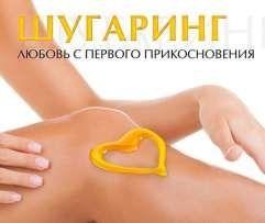 Шугаринг - сахарная депиляция в Одессе
