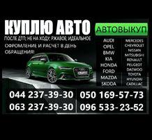 Автовыкуп Киев. Срочный выкуп всех авто после ДТП и целых
