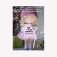 Авторский мастер-класс в PDF форм. Текстильная кукла своими руками