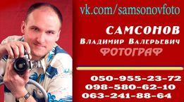 Фото свадьбы Банкет Владимир Самсонов