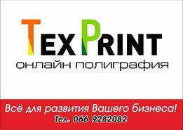Онлайн полиграфия, TexPrint. Печать визиток, листовок, буклетов и т.д.