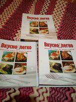 Журналы Вкусно и легко