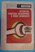 """""""Устройство, техническое обслуживание и ремонт автомобилей"""" учебник"""